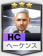 ★3ヘーケンス