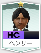 ★1ヘンリー