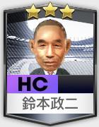 ★3鈴本政二