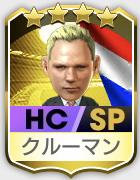 クルーマン(SP)