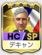 デキャン(SP)