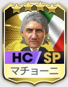 マチョーニ(SP)