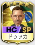 ドゥッカ(SP)