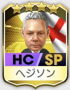 ヘジソン(SP)