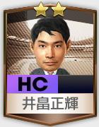 ★2井畠正輝