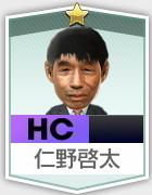 ★1仁野啓太