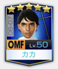 ★5カカ06-07