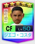 ★5ジエゴ・コスタ