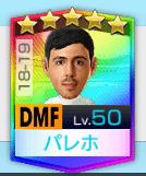 ★5ダニエル・パレホ18-19