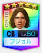 カルレス・プジョル 09-10