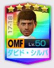 ★5ダビド・シルバ