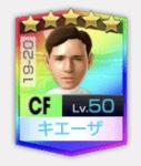 ★5フェデリコ・キエーザ19-20