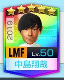 ★5中島翔哉