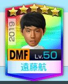 ★5遠藤航