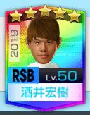 ★5酒井宏樹