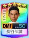 ★5長谷部誠