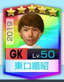 ★5東口順昭