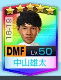 中山雄太 18-19