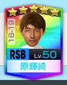 ★5原輝綺