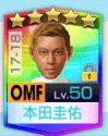 ★5本田圭佑