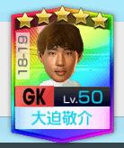 ★5大迫敬介