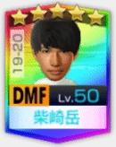 柴崎岳 19-20