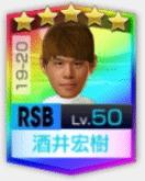 酒井宏樹 19-20