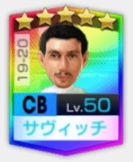 ★5ステファン・サヴィッチ19-20