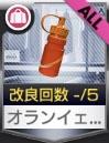 オランイェのドリンクボトル