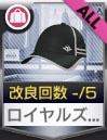 ロイヤルズスタイルの帽子