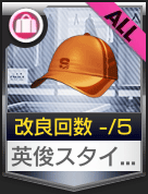 英俊スタイルの帽子