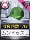 ムンドゥススタイルの帽子