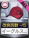 イーグルススタイルの帽子