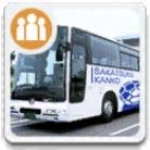 臨時大型送迎バス