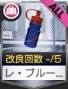レ・ブルーのドリンクボトル