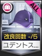 ユデントススタイルの帽子