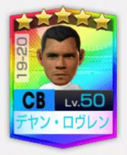 ★5デヤン・ロヴレン