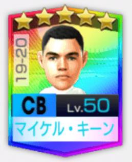 ★5マイケル・キーン