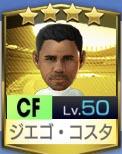 ★4ジエゴ・コスタ