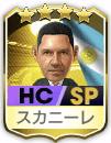 スカニーレ(SP)