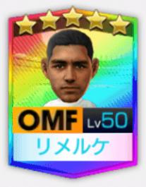 ★5リメルケ