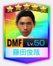 ★5藤田俊哉