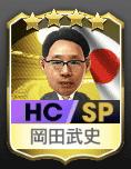 ★4岡田武史(SP)