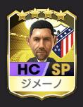 ★4ジメーノ(SP)