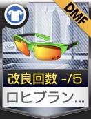 ロヒブランコ'21のサングラス