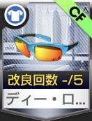 ディー・ローデン'21のサングラス