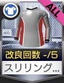 スリリング・スリー'21のインナーシャツ