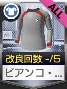 ビアンコ・ネロ'21のインナーシャツ