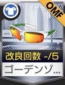 ゴーデンゾーデン'21のサングラス