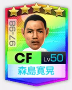★5森島寛晃97-98